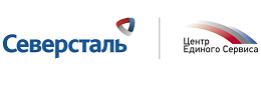 Северсталь-ЦЕС_Центр_Единого_Сервиса_logo-1